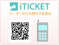iTICKET_http://paa.jp/clinic/175601/